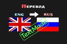 Наберу текст на английском языке. Грамотно, быстро 4 - kwork.ru