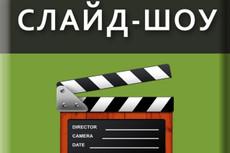 Выполню монтаж видео 3 - kwork.ru