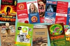 Разработаю дизайн рекламной листовки или флаера 348 - kwork.ru