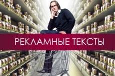 Напишу оригинальные рекламные тексты. Принимаю заказы на статьи 11 - kwork.ru