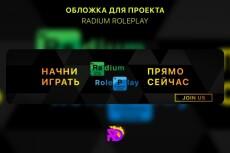 Оформлю сообщество Вконтакте. Аватар+обложка 13 - kwork.ru