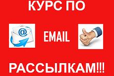 Видео курс Создание своего сервиса Email рассылок 7 - kwork.ru