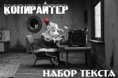 Напишу сценарий для вашего рекламного видео ролика вашего продукта 6 - kwork.ru