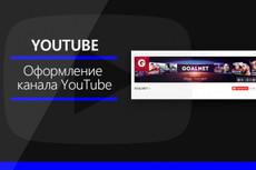 Оформлю канал на YouTube 51 - kwork.ru