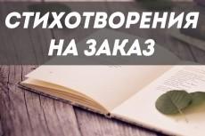 Эксклюзивные стихи, поздравления написанные для Вас 8 - kwork.ru