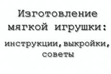 Срочное  редактирование,  корректура и набор  текста  любой  сложности 15 - kwork.ru
