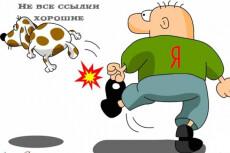 Подробный анализ обратных ссылок 11 - kwork.ru