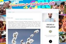 2 вечные статьи. 2 сайта общей тематики. Трафик 1500 хостов в сутки 6 - kwork.ru