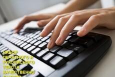 Выполню в минимальные сроки, набор текста 6 - kwork.ru
