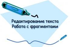 Наберу любой текст, возможно по видео-аудио 3 - kwork.ru