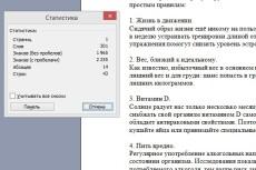 Копирайт 3 - kwork.ru