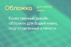 Сделаю дизайн для сайта 4 - kwork.ru