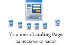 Доработаю сайт, лендинг 5 - kwork.ru