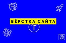 Создам сайт любой сложности от 500 рублей + много бонусов 21 - kwork.ru