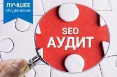 Проверю качество внешних ссылок на Ваш сайт 32 - kwork.ru
