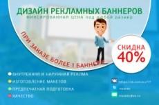 Сделаю Дизайн Баннера 82 - kwork.ru