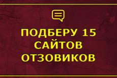 Поиск информации 35 - kwork.ru