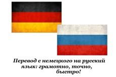 Перевод с немецкого на русский язык 23 - kwork.ru