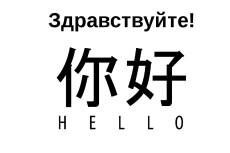 Репетитор китайского языка 5 - kwork.ru