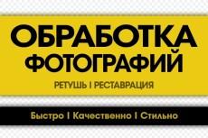 Восстановление фотографий 14 - kwork.ru