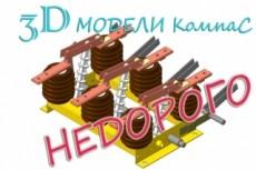 Сделаю 3D модель 20 - kwork.ru