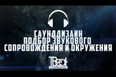 Сделаю дизайн, ковер Вашего трека, диска, муз. альбома 26 - kwork.ru