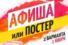 Яркая афиша, постер - 2 варианта 25 - kwork.ru
