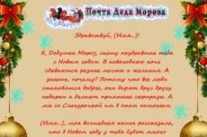 Метрика малыша 7 - kwork.ru
