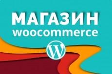 Перенесу Ваш сайт на новый домен, хостинг 32 - kwork.ru