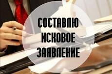 Грамотная юридическая консультация по защите прав потребителей 7 - kwork.ru