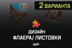 Создам макет анонса вашего мероприятия 13 - kwork.ru