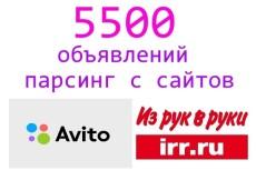 Создам базу объявлений с сайта avito.RU 8 - kwork.ru
