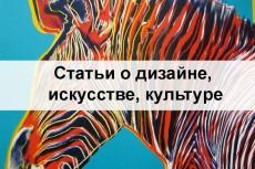 напишу 4 крутых анонса на любое мероприятие 7 - kwork.ru