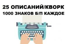 На главную, о нас, о партнерстве - имиджево-продающий нейрокопирайтинг 22 - kwork.ru