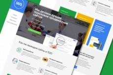 Строительный сайт на WordPress + 19 статей 68 - kwork.ru