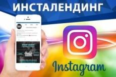 Landing Page для instagram 12 - kwork.ru