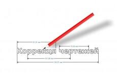 Производственная графика 11 - kwork.ru