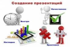 Дизайн презентаций 30 - kwork.ru
