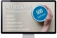 Создам всплывающую форму обратной связи на WordPress 15 - kwork.ru
