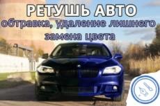 Ретушь и обтравка фотографий 16 - kwork.ru