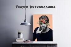 Создание растровой иллюстрации 7 - kwork.ru
