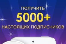 100 живых подписчиков в группу ВК 3 - kwork.ru