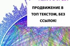 Оптимизирую сайт 23 - kwork.ru