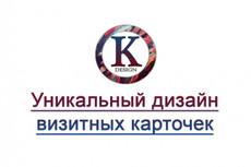 Сделаю дизайн визитки 12 - kwork.ru