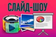 Создам видео из фото. 3D картинки 8 - kwork.ru