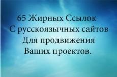 База из 1700 трастовых сайтов, громадный ТИЦ, супер предложение 10 - kwork.ru