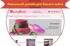 3 Уникальных баннера на ваш сайт 3 - kwork.ru