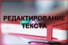 Отредактирую уже готовый текст.Исправлю все виды ошибок 41 - kwork.ru