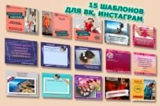 30 шаблонов баннеров для instagram 11 - kwork.ru