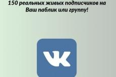 1500 лайков на ваши посты вк 5 - kwork.ru
